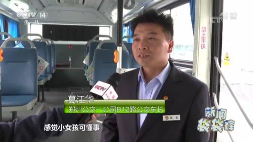 [新闻袋袋裤]女孩公交车上写作业 驾驶员亮灯照明