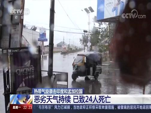 [国际时讯]热带气旋袭击印度和孟加拉国 恶劣天气持续 已致24人死亡