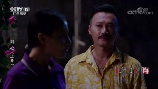 《方圓劇陣》 20191111 刻心(上集)