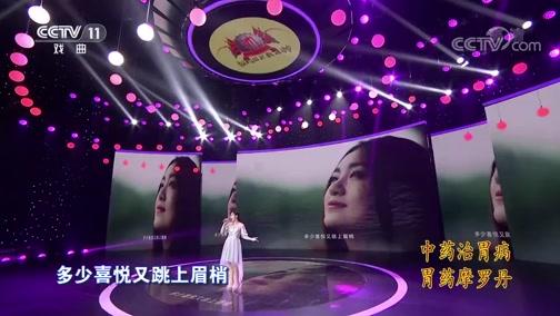 [梨园闯关我挂帅]戏歌《灯笼谣》 演唱:袁东方