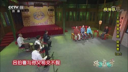 《跟我学》 20191113 王珮瑜教京剧《捉放曹》(二)