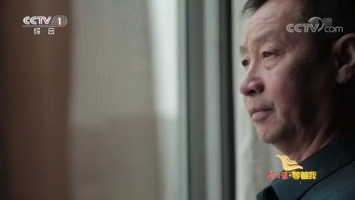 [等着我]愧对儿子和岳父 寻子30年终理解父亲含义