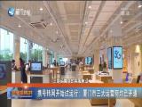 新闻斗阵讲 2019.11.13 - 厦门卫视 00:24:24