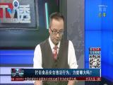 打击食品安全违法行为,力度够大吗? TV透 2019.11.14 - 厦门电视台 00:25:02