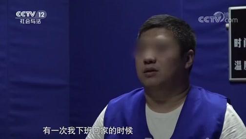 """《夜线》 20191113 爱情""""赏金"""""""