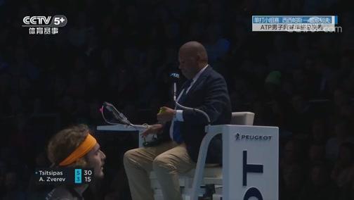 [网球]ATP年终总决赛:西西帕斯VS兹维列夫
