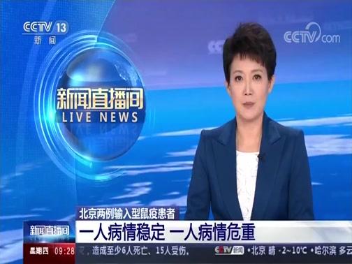 [新闻直播间]北京两例输入型鼠疫患者 一人病情稳定 一人病情危重