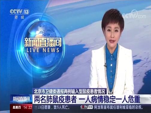 [新闻直播间]北京市卫健委通报两例输入型鼠疫患者情况 两名肺鼠疫患者 一人病情稳定一人危重