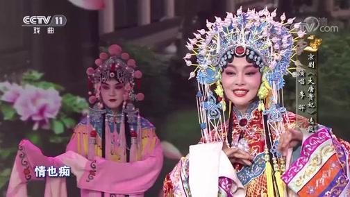 [梨园闯关我挂帅]京剧《大唐贵妃》选段 演唱:李晖