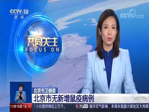 [共同关注]北京市卫健委 北京市无新增鼠疫病例