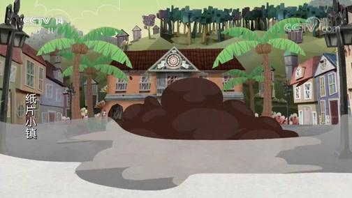 《纸片小镇》 第37集 回到纸片小镇 第二部分