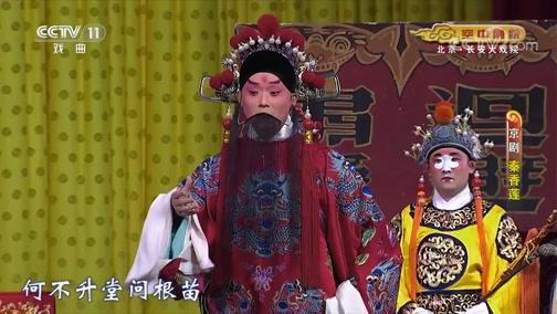 《CCTV空中剧院》 20191115 京剧《秦香莲》 2/2