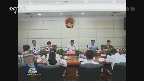 《新闻联播》报道厦门第二批主题教育 00:00:37