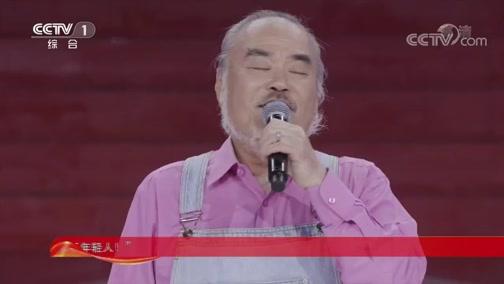 [星光大道]71岁宝刀未老 众星捧场共贺寿辰