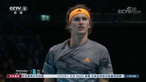 [网球]ATP年终总决赛 小兹韦列夫晋级四强