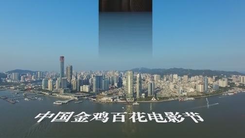 """""""雄鸡起舞""""第32届中国电影金鸡奖5G全景直播今起推出 00:00:30"""