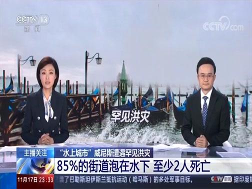 """[24小时]""""水上城市""""威尼斯遭遇罕见洪灾 85%的街道泡在水下 至少2人死亡"""