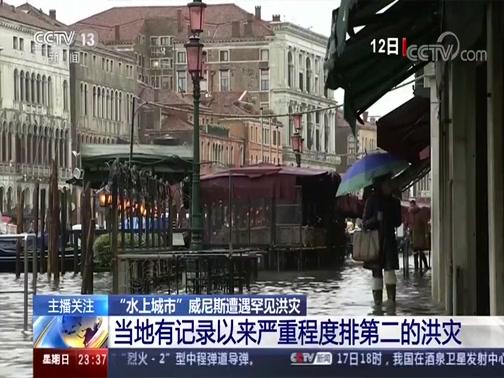 """[24小时]""""水上城市""""威尼斯遭遇罕见洪灾 当地有记录以来严重程度排第二的洪灾"""