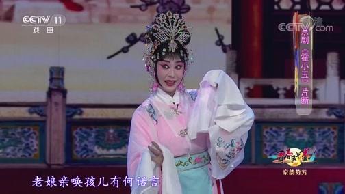 河北梆子徐策跑城片断 主演:王少华
