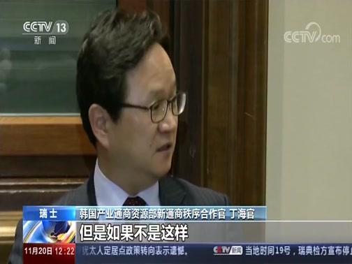 [新闻30分]关注韩日贸易争端 韩日第二轮磋商结束 无进展
