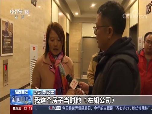 [新闻30分]陕西西安 涉嫌跑路 多家房屋托管机构失联
