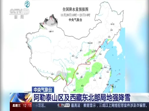[新闻30分]中央气象台 冷空气退场 中东部气温陆续反弹