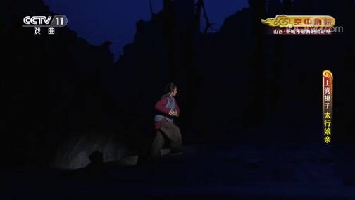 [CCTV空中剧院]上党梆子《太行娘亲》 第四场 追夺铁牛