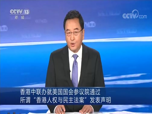 """[新闻30分]香港中联办就美国国会参议院通过所谓""""香港人权与民主法案""""发表声明"""