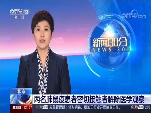 [新闻30分]北京 两名肺鼠疫患者密切接触者解除医学观察