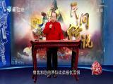 郭子仪传奇(4) 斗阵来讲古 2019.11.21 - 厦门卫视 00:28:08
