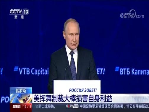 [新闻30分]俄罗斯 普京:遏制中俄是美国的战略错误