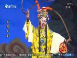 大稻埕 斗阵来看戏 2019.11.21 - 厦门卫视 00:50:16