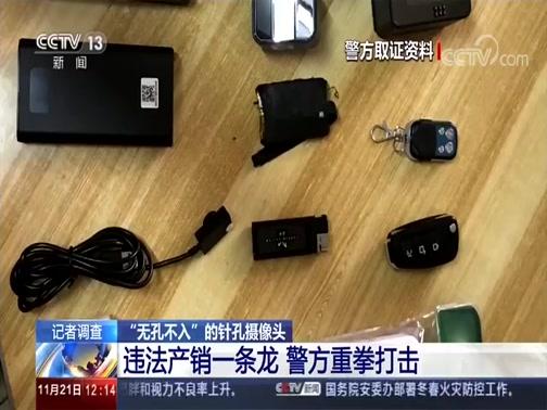 """[新闻30分]记者调查 """"无孔不入""""的针孔摄像头 违法产销一条龙 警方重拳打击"""
