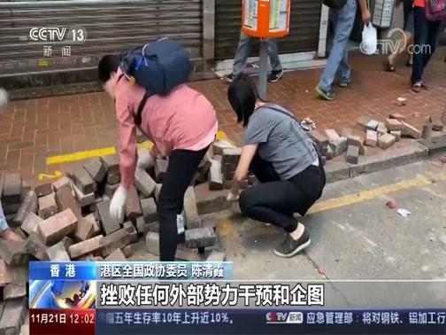 [新闻30分]香港各界强烈谴责美参院通过涉港法案
