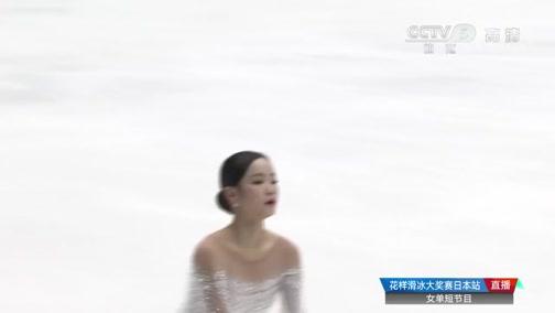 [花滑]花样滑冰大奖赛日本站:女单短节目