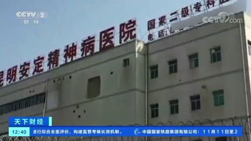 """[天下财经]""""莆田系""""医院被投诉屡屡见诸媒体"""