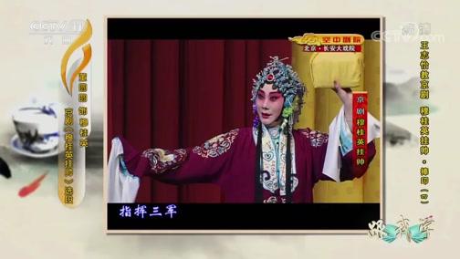 《跟我学》 20191123 王志怡教京剧 《穆桂英挂帅·捧印》(四)