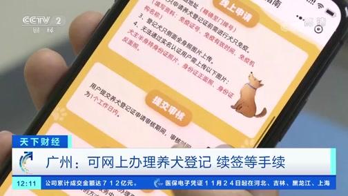 [天下财经]广州:可网上办理养犬登记 续签等手续