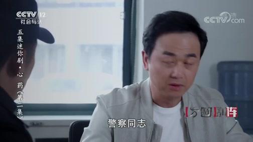 《方圓劇陣》 20191126 五集迷你劇·心藥(第二集)