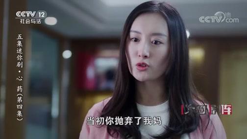 《方圓劇陣》 20191128 五集迷你劇·心藥(第四集)