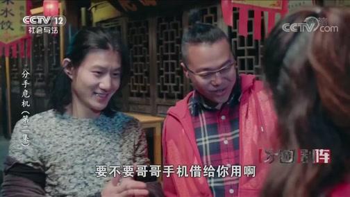 《方圓劇陣》 20191201 分手危機(第二集)