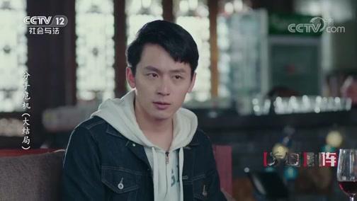 《方圓劇陣》 20191203 分手危機(大結局)