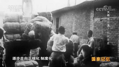 《国家记忆》_20191212_大将张云逸_转战华东