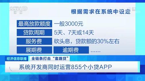 """[经济信息联播]全链条打击""""套路贷""""系统开发商同时运营855个小贷APP"""