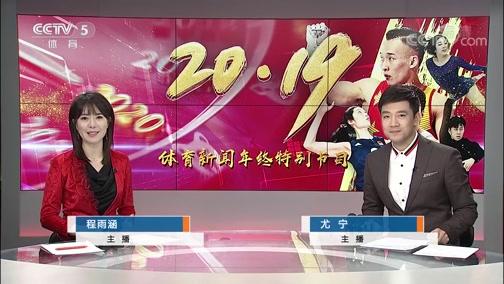 [体育世界]完整版 20191231 年终特别节目20·19