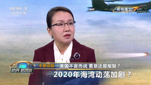 《防务新观察》 20200101 美国不宣而战 蓄意还是报复?2020年海湾动荡加剧?