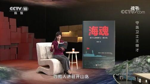 《读书》 20200101 刘晶林 《海魂:两个人的哨所与一座小岛》 守岛卫士王继才 上
