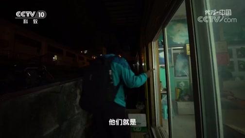 《地理·中国》 20200102 自然胜景·暗穴奇光 上