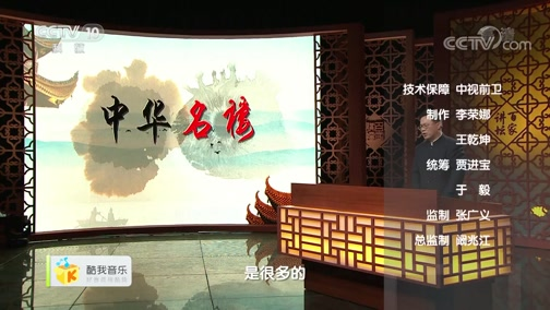 《百家讲坛》 20200103 中华名楼(第二部)5 昔人已乘黄鹤去