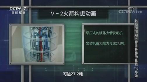 《兵器面面观》 20200106 弹道导弹的鼻祖 V-2导弹